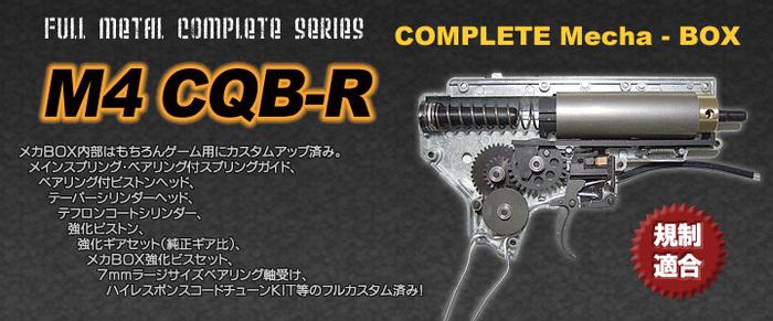 M4 CQB-R VFC Ver.