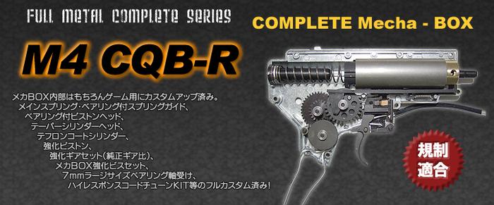 M4 CQB-R