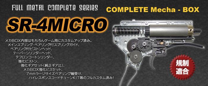 SR-4 MICRO