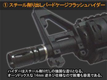 スチール削り出しバードケージフラッシュハイダー ハイダーはスチール削り出しの強固な造りとなる。オーソドックスな14mm逆ネジ仕様なので脱着も容易である。