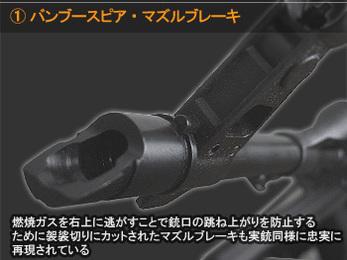 バンブースピア・マズルブレーキ 燃焼ガスを右上に逃がすことで銃口の跳ね上がりを防止するために袈裟切りにカットされたマズルブレーキも実銃同様に忠実に再現されている