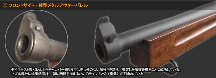 フロントサイト一体型メタルアウターバレル ダイキャスト製バレルからチャンバー周りまでは申し分のない頑強さを誇り、安定した弾道を得ることに成功している。マズル部分には実銃同様、弾に回転を加えるためのライフリング(施条)が刻まれている