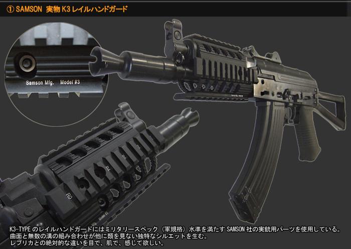SAMSON 実物K3ハンドガード K3-TYPEのレイルハンドガードにはミリタリースペック(軍規格)水準を満たすSAMSON社の実銃用パーツを使用している。曲面と無数の溝の組み合わせが他に類を見ない独特なシルエットを生む。レプリカとの絶対的な違いを目で、肌で、感じてほしい。