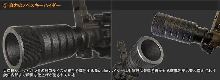 迫力のノベスキーハイダー 大口径ショットガン並の銃口サイズが相手を威圧するNoveskeハイダーは射撃時に音響を轟かせる威嚇効果も兼ね備えており、銃口内部まで精緻な仕上げが施されている。