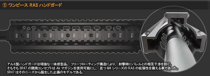 ワンピース RAS ハンドガード アルミ製ハンドガードは頑強な一体成型品。フリーフローティング構造により、射撃時にバレルとの相互干渉を防ぐ。そもそもSR47の開発コンセプトはAkマガジンを使用可能にし、且つM4シリーズのRASの拡張性を備える事であった。SR47はそのニーズから誕生した止揚のモデルである。