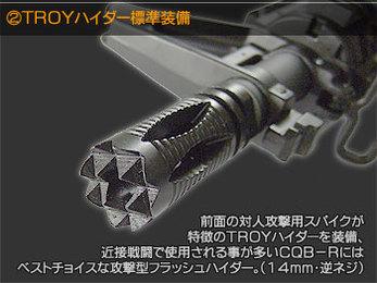 TROYハイダー標準装備 前面の対人攻撃用スパイクが特徴のTROYハイダーを装備、近接戦闘で使用されることが多いCQB-Rにはベストチョイスな攻撃型フラッシュハイダー。(14mm逆ネジ)