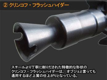 クリンコフ・フラッシュハイダー スチールより丁寧に削りだされた特徴的な形状のクリンコフ・フラッシュハイダーは、オブジェと言っても通用するほど上質の仕上がりとなっている。