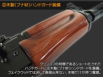 木製(ブナ材)ハンドガード装備 クリンコフの特徴であるショート化されたハンドガードには木製(ブナ材)ハンドガードを装備。フェイクウッドでは決して表現できない、本物だけが持つ質感。