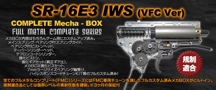 SR-16E3 IWS