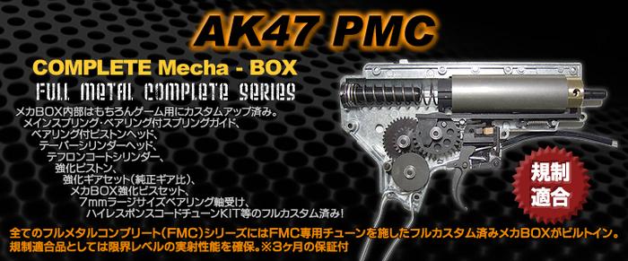 AK47 PMC