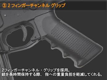 2フィンガーチャンネルグリップ 2フィンガーチャンネルグリップを採用。銃を長時間保持する際、指への重量負担を軽減してくれる。