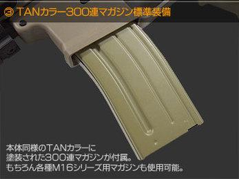 TANカラー300連マガジン標準装備 本体同様のTANカラーに塗装された300連マガジンが付属。もちろん各種M16シリーズ用マガジンも使用可能。