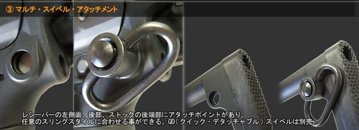 マルチ・スイベル・アタッチメント レシーバーの左側面、後部、ストックの後端部にアタッチポイントがあり、任意のスリングスタイルに合わせることができる。QDスイベルは別売り。