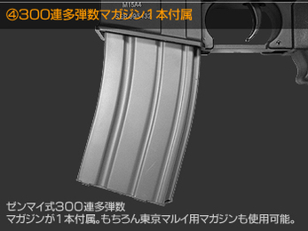 300連多弾数マガジン1本付属 ゼンマイ式300連多弾数マガジンが1本付属。もちろん東京マルイ用マガジンも使用可能。
