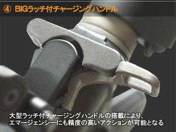 BIGラッチ付きチャージングハンドル 大型ラッチ付きチャージングハンドルの搭載により、エマージェンシーにも精度の高いアクションが可能となる