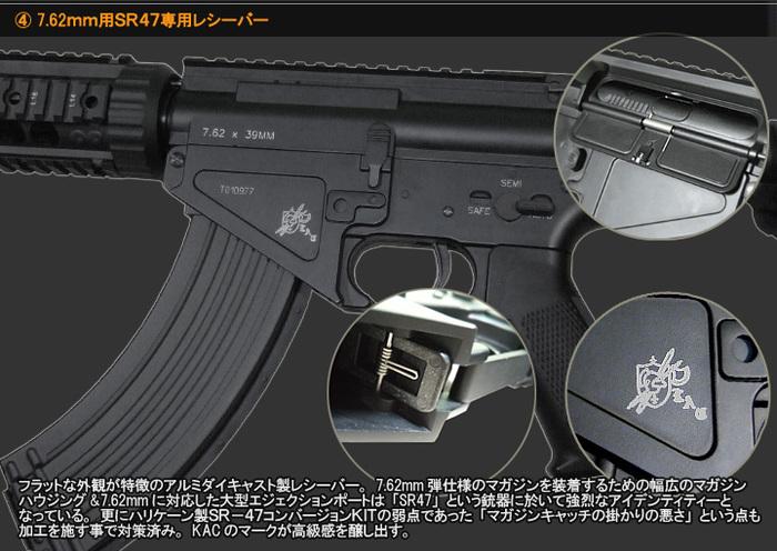 7.62mm用SR47専用レシーバー フラットな外観が特徴のアルミダイキャスト製レシーバー<br /> 7.62mm弾仕様のマガジンを装着するための幅広のマガジンハウジング&<br /> 7.62mmに対応した大型エジェクションポートは「SR47」という銃器に於いて強烈なアイデンティティーとなっている。更にハリケーン製SR-47コンバージョンKITの弱点であった「マガジンキャッチの掛かりの悪さ」という点も加工を施す事で対策済み。KACのマークが高級感を醸し出す。