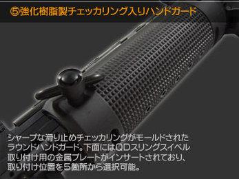 強化樹脂製チェッカリング入りハンドガード シャープな滑り止めチェッカリングがモールドされたラウンドハンドガード。下面にはQDスリングスイベル取り付け用の金属プレートがインサートされており、取り付け位置を5箇所から選択可能。