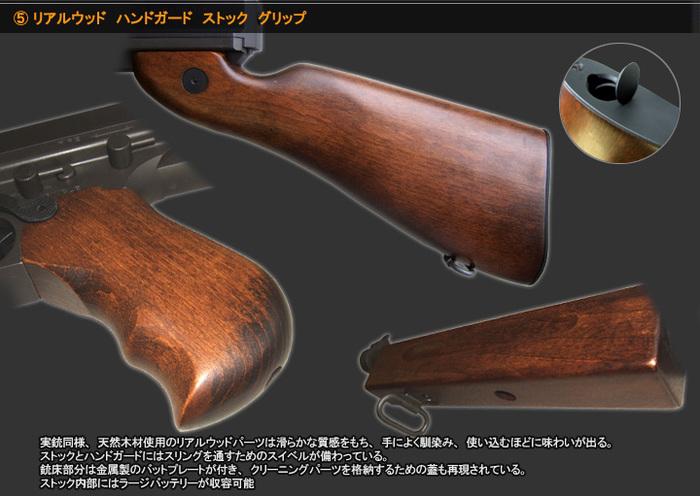 リアルウッド ハンドガード ストック グリップ 実銃同様、天然木材使用のリアルウッドパーツは滑らかな質感をもち、手によく馴染み、使い込むほどに味わいが出る。ストックとハンドガードにはスリングを通すためのスイベルが備わっている。銃床部分は金属製のバットプレートが付き、クリーニングパーツを格納するための蓋も再現されている。ストック内部にはラージバッテリーが収容可能。