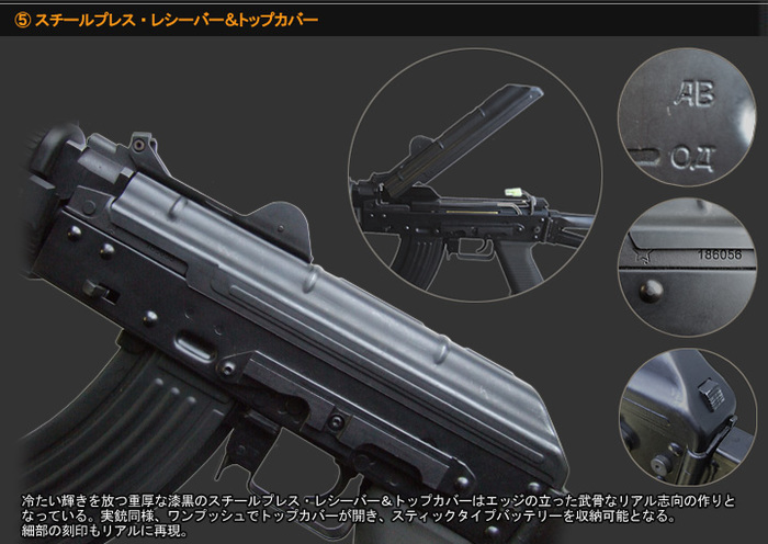 スチールプレス・レシーバー&トップカバー 冷たい輝きを放つ重厚な漆黒のスチールプレス・レシーバー&トップカバーはエッジの立った武骨なリアル志向の造りとなっている。実銃同様、ワンプッシュでトップカバーが開き、スティックタイプバッテリーを収納可能となる。細部の刻印もリアルに再現。