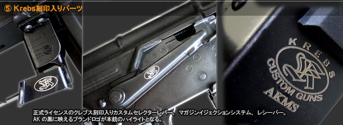 Krebs刻印入りパーツ 正式ライセンスのクレブス刻印入りカスタムセレクターレバー、マガジンイジェクションシステム、レシーバー。AKの黒に映えるブランドロゴが本銃のハイライトとなる。