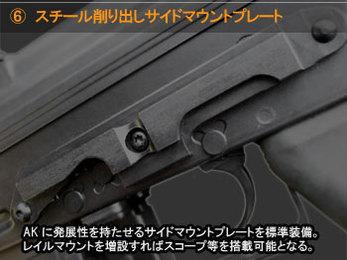 スチール削り出しサイドマウントプレート AKに発展性を持たせるサイドマウントプレートを標準装備。レイルマウントを増設すればスコープ等を搭載可能となる。