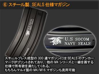 スチール製 SEALS仕様マガジン スチールプレス成型の300連マガジンにはSEALSのアンカーマークがプリントされており、他のM4シリーズと一線を画する仕様で所有欲を満たしてくれる。もちろんマルイ製のM4/M16マガジンも流用可能。