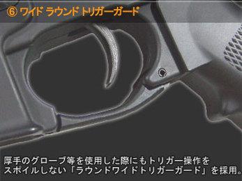 ワイドラウンドトリガーガード 厚手のグローブ等を使用した際にもトリガー操作をスポイルしない「ラウンドワイドトリガーガード」を採用。