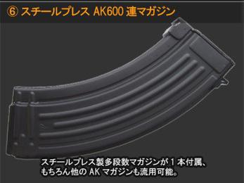 スチールプレス AK600連マガジン スチールプレス製多弾数マガジンが1本付属、もちろん他のAKマガジンも流用可能。