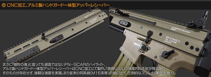 CNC加工、アルミ製ハンドガード一体型アッパーレシーバー まさに「剛性の塊」と言っても過言ではないFN-SCARのハイライト。アルミ製ハンドガード一体型アッパーレシーバーはCNC加工にて製作。「首周り」という強度的に不安が残る部位そのものが存在せず、強靭な強度を実現。また従来の同系統(M16系等)の銃に比べ、圧倒的なスリムさ(薄さ)も魅力。