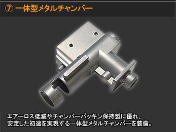 一体型メタルチャンバー エアーロス低減やチャンバーパッキン保持製に優れ、安定した初速を実現する一体型メタルチャンバーを装備。