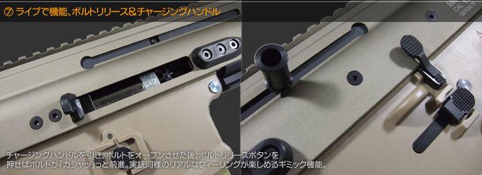 ライブで機能、ボルトリリース&チャージングハンドル チャージングハンドルを引き、ボルトをオープンさせた後、ボルトリリースボタンを押せばボルトが「カシャッ」と前進。実銃同様のリアルなフィーリングが楽しめるギミック機能。