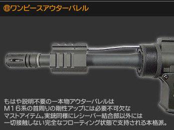 ワンピースアウターバレル もはや説明不要の一本物アウターバレルはM16系の首周りの剛性アップには必要不可欠なマストアイテム。実銃同様にレシーバー結合部以外には一切接触しない完全なフローティング状態で支持される本格派