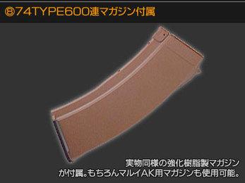 74TYPE600連マガジン付属 実物同様の強化樹脂製マガジンが付属。もちろんマルイAK用マガジンも使用可能。