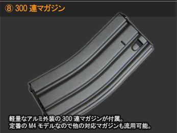 300連マガジン 軽量なアルミ外装の300連マガジンが付属。定番のM4モデルなので他の対応マガジンも流用可能。