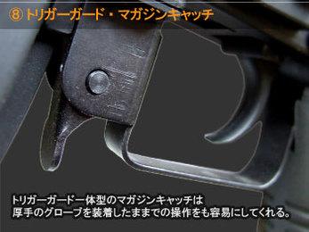 トリガーガード・マガジンキャッチ トリガーガード一体型のマガジンキャッチは厚手のグローブを装着したままでの操作をも容易にしてくれる。