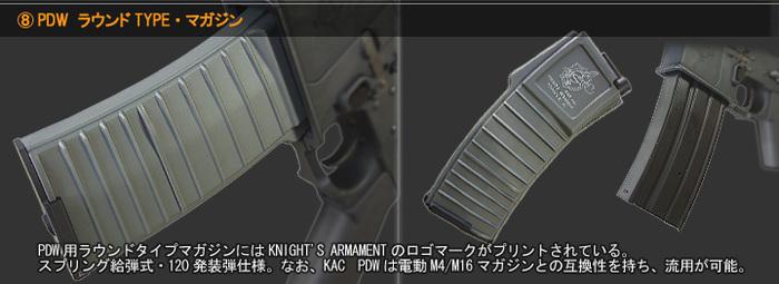 PDW ラウンドTYPE・マガジン PDW用ラウンドタイプマガジンにはKNIGHT'S ARMAMENTのロゴマークがプリントされている。スプリング給弾式・120発装弾仕様。なお、KAC PDWは電動M4/M16マガジンとの互換性を持ち、流用が可能。