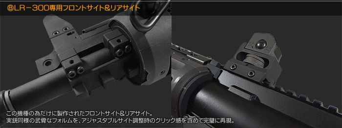 LR-300専用フロントサイト&リアサイト この機種の為だけに製作されたフロントサイト&リアサイト。実銃同様の武骨なフォルムをアジャスタブルサイト調整時のクリック感を含めて完璧に再現。