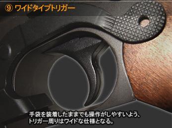 ワイドタイプトリガー 手袋を装着したままでも操作がしやすいよう、トリガー周りはワイドな仕様となる。