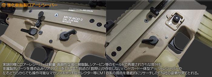 強化樹脂製ロアーレシーバー 実銃同様にロアーレシーバーは軽量・高剛性な強化樹脂製。シアーピン等のモールドで再現されがちな部分も金属製別パーツを埋め込みリアリティをUP。また前述の「首周り」が存在しないハンドガード一体型アッパーレシーバーや左右どちらからでも操作可能なマガジンキャッチ&セレクター等にM16系の弱点を徹底的にリサーチしたFN社の姿勢が見て取れる。
