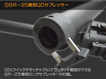 SR-25専用QDサプレッサー QD(クイックデタッチャブル)でワンタッチ着脱ができるSR-25専用ロングサプレッサーが付属。