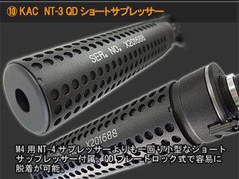 KAC NT-3 QDショートサプレッサー M4用NT-4サプレッサーよりも一回り小型なショートサプレッサー付属。QDプレートロック式で容易に脱着が可能。