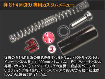 SR-4MICRO専用カスタムメニュー 従来のM4/M16系の概念を覆すウルトラコンパクトサイズゆえ、インナーバレル長も200mmとミニマム。そこでショートバレル専用のカスタム(メインスプリングの変更、吸排気パーツのリセッティング等)を行い、このサイズでありながら銃口初速はしっかりと確保(約94m/s)