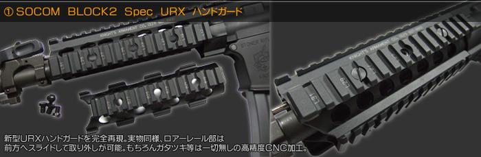 SOCOM BLOCK2 Spec URXハンドガード 新型URXハンドガードを完全再現。実銃同様、ロアーレール部は前方へスライドして取り外しが可能。もちろんガタツキ等は一切なしの高精度CNC加工。