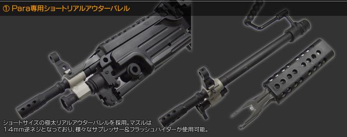 Para専用ショートリアルアウターバレル ショートサイズの極太リアルアウターバレルを採用。マズルは14mm逆ネジとなっており、様々なサプレッサー&フラッシュハイダーが使用可能。