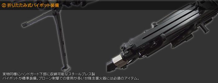 折りたたみ式バイポット装備 実物同様にハンドガード下部に収納可能なスチールプレス製バイポッドが標準装備。プローン射撃での使用が多い分隊支援火器には必須のアイテム。