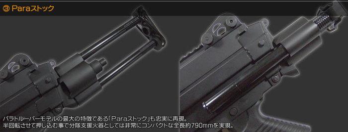 Paraストック パラトルーパーモデルの最大の特徴である「Paraストック」も忠実に再現。半回転させて押し込む事で分隊支援火器としては非常にコンパクトな全長約790mmを実現。