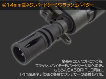 14mm逆ネジ、バードケージフラッシュハイダー 全長をコンパクトにする為、フラッシュハイダーもバードケージ型へ変更。もちろんSA58RIFLE同様に14mm逆ネジ仕様で各種サプレッサーの装着も可能。