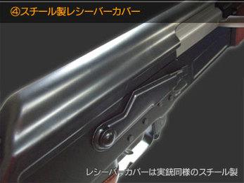 スチール製レシーバーカバー レシーバーカバーは実銃同様のスチール製