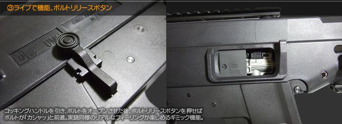 ライブで機能、ボルトリリースボタン コッキングハンドルを引き、ボルトをオープンさせた後、ボルトリリースボタンを押せばボルトが「カシャッ」と前進。実銃同様のリアルなフィーリングが楽しめるギミック機能。