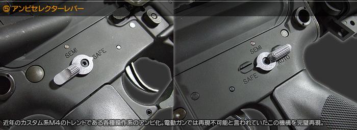アンビボルトストップ 近年のカスタム系M4のトレンドである各種操作系のアンビ化。電動ガンでは再現不可能と言われていたこの機構を完璧再現。